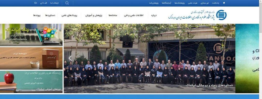 استعلام عدم تکرار موضوع در ایرانداک